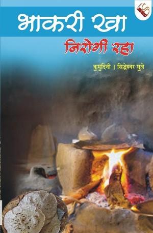 Bhakari Kaha Nirogi Raha