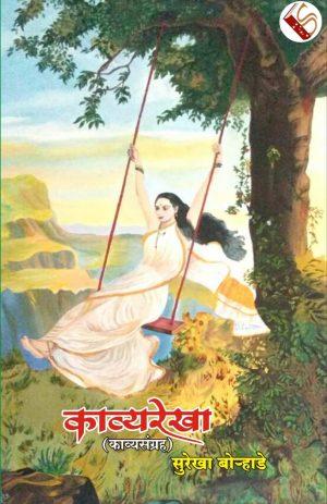 Kavyarekha