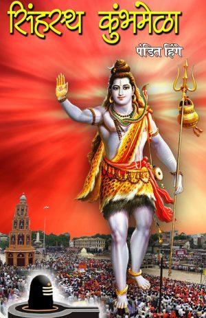 Sihasth Kumbhamela