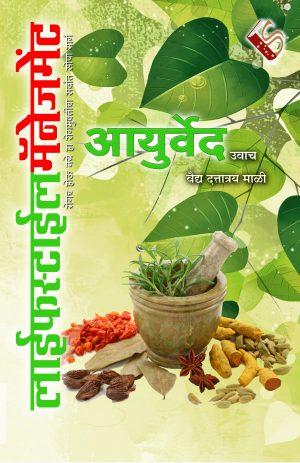Ayurvedh Uvach : Lifestyle Management