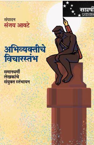 Abhivyaktiche Vichaarstambh
