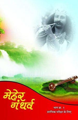 Meher Gandharv
