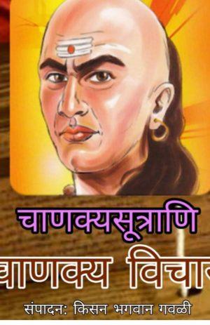 Chanakya Vichar: चाणक्यसूत्राणि