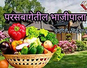 PARASBAGETIL BHAJIPALA LAGWAD