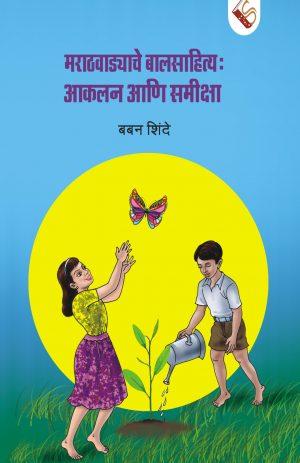 Marathvadyache Baalsahitya