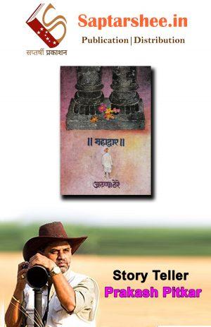 Mahadvar