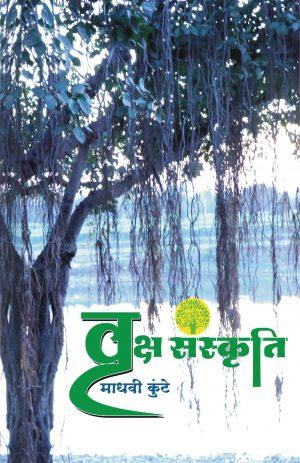 वृक्ष संस्कृति